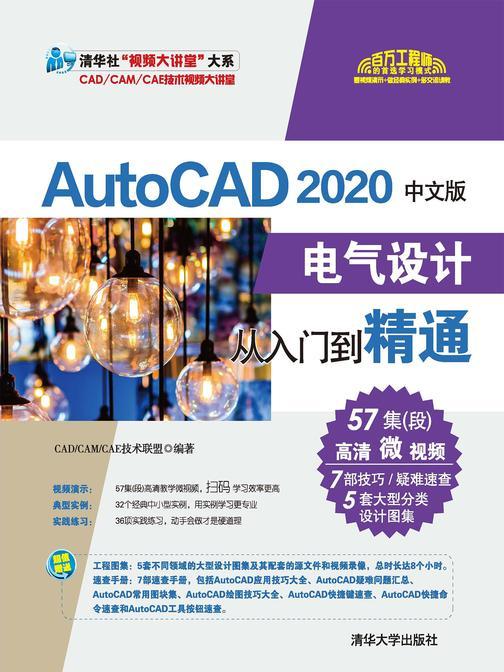 AutoCAD 2020中文版电气设计从入门到精通