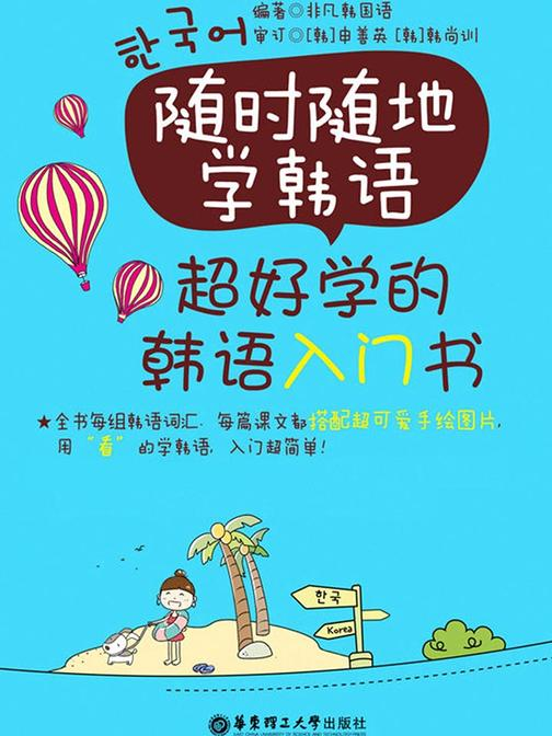 随时随地学韩语:超好学的韩语入门书