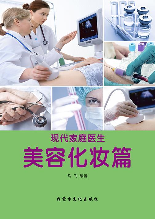 现代家庭医生·美容化妆篇