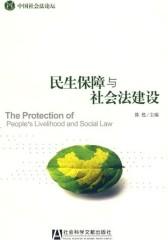 民生保障与社会法建设
