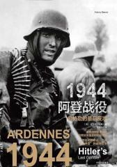 1944阿登战役:希特勒的最后反攻