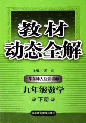 教材动态全解.九年级数学下.华东师大版(仅适用PC阅读)