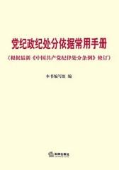 党纪政纪处分依据常用手册(根据2015年最新《中国共产党纪律处分条例》修订)