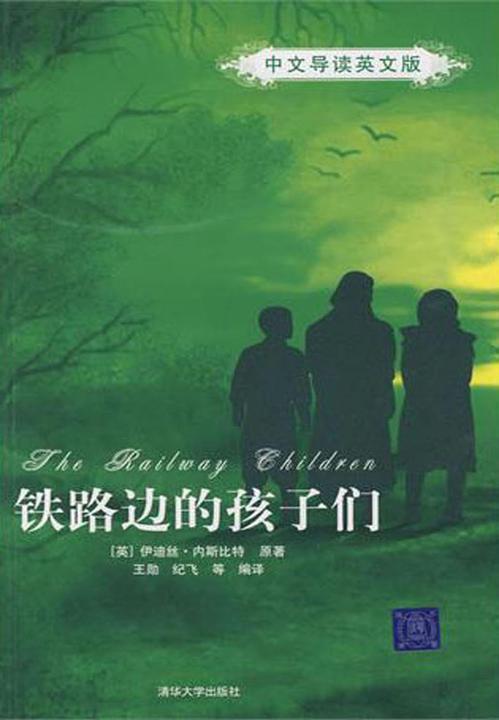 铁路边的孩子们(中文导读英文版)