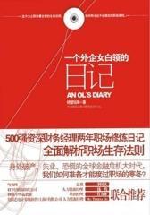 """一个外企女白领的日记(中国全景式外企500强白领职场生存日记,披露培训师不会教的职场""""潜则""""。)"""