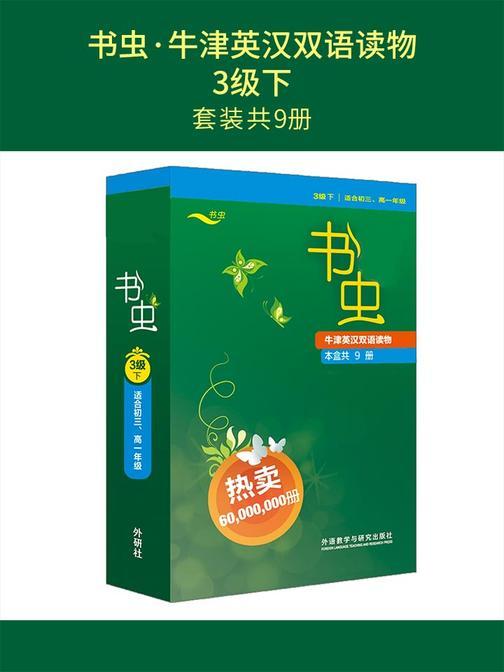 书虫·牛津英汉双语读物:3级下(套装共9册)
