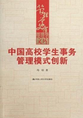 中国高校学生事务管理模式创新(仅适用PC阅读)
