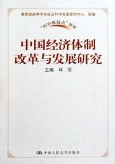 中国经济体制改革与发展研究