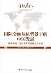 国际金融危机背景下的中国发展