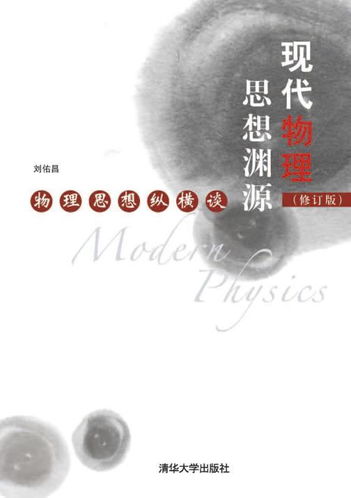现代物理思想渊源(修订版)——物理思想纵横谈(仅适用PC阅读)