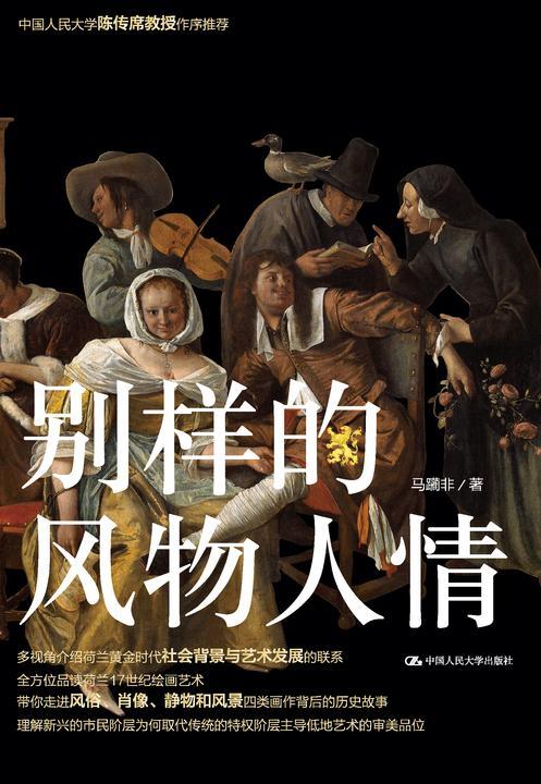 别样的风物人情——荷兰黄金时代的绘画