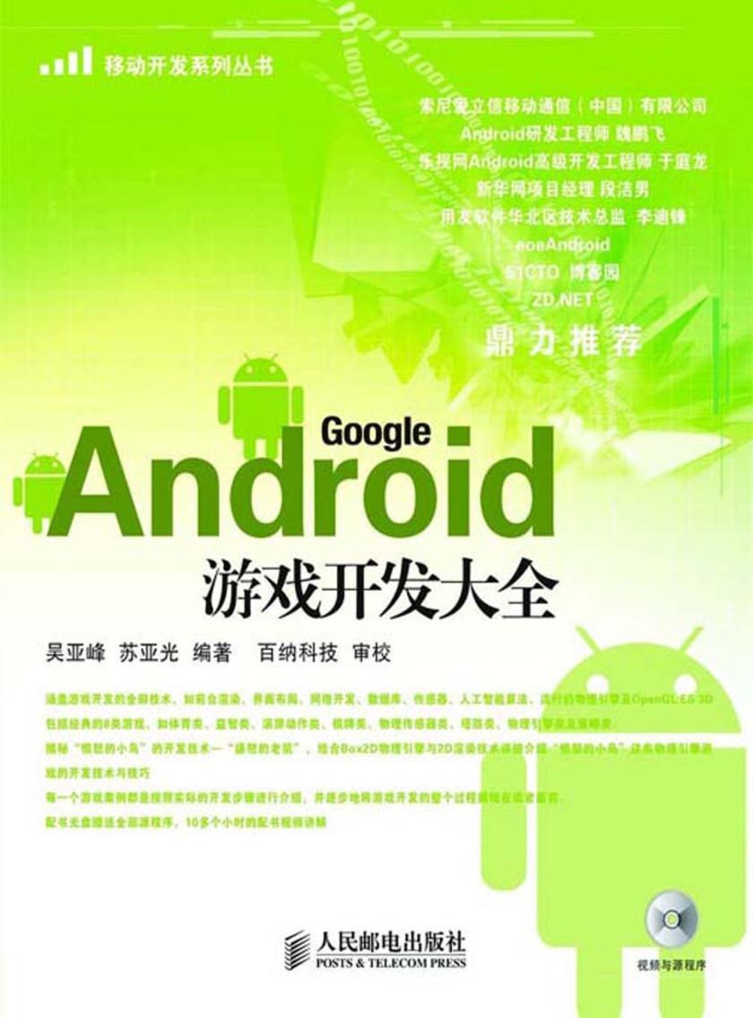 Android游戏开发大全(光盘内容另行下载,地址见书封底)(仅适用PC阅读)