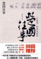 楚国往事(讲述先秦时期楚国兴衰史及奇人异事)(试读本)
