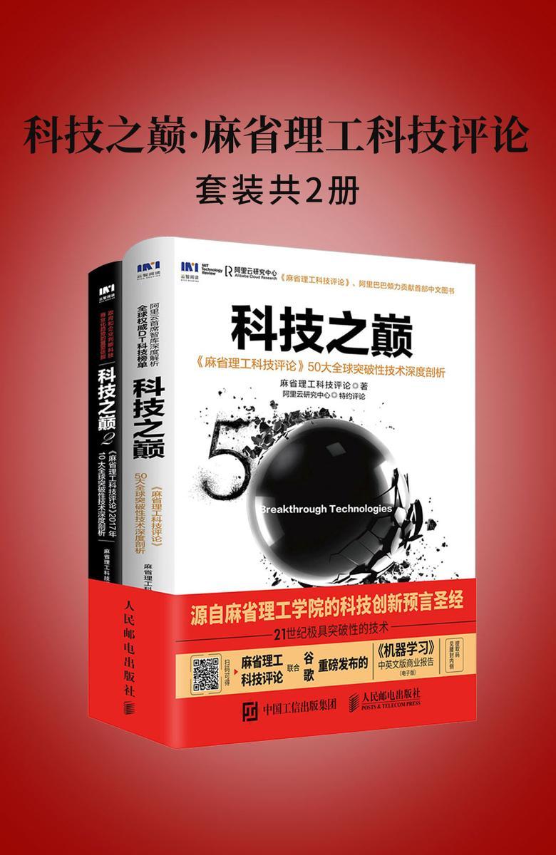 科技之巅·麻省理工科技评论(套装共2册)