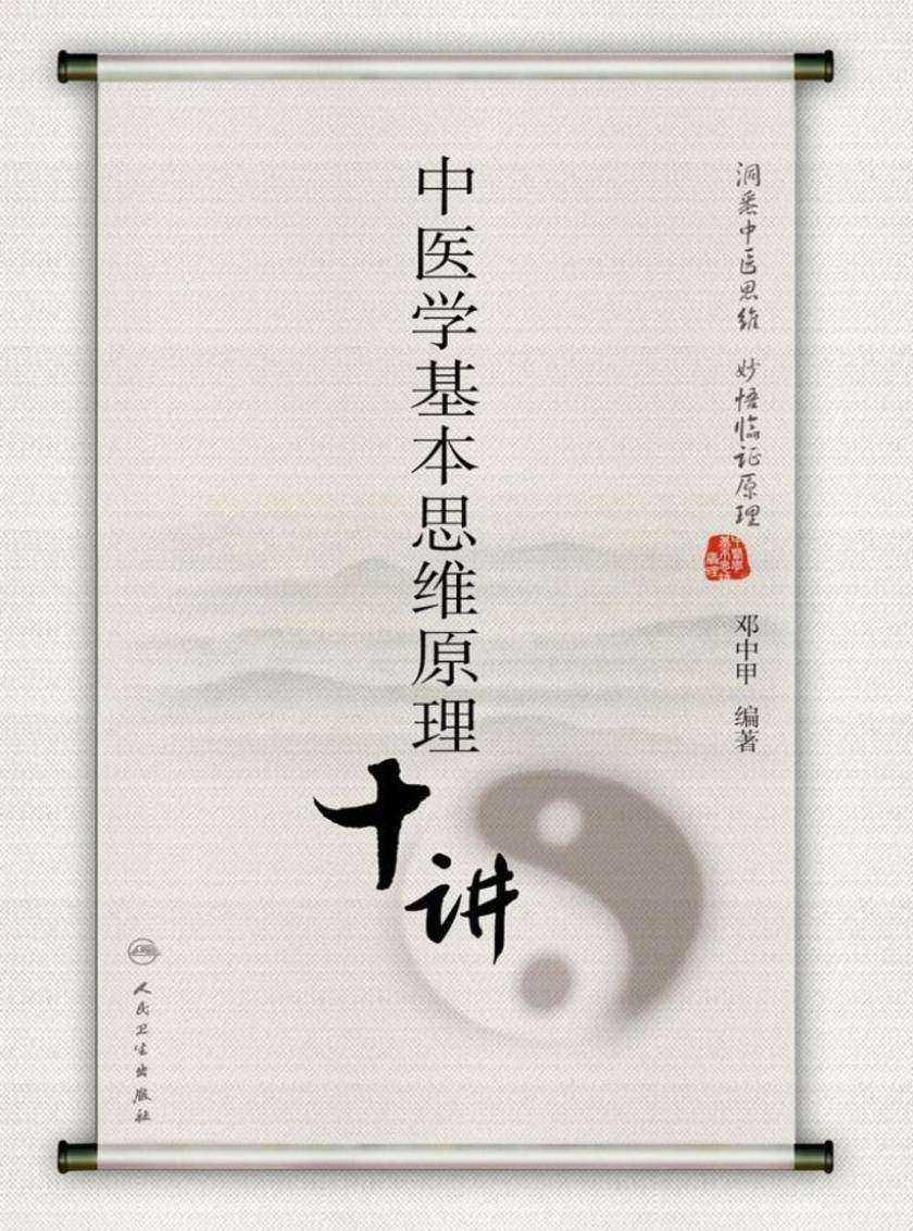中医学基本思维原理十讲