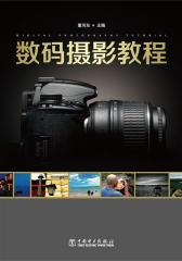 数码摄影教程