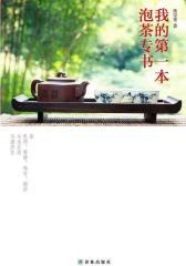 我的  本泡茶专书(试读本)