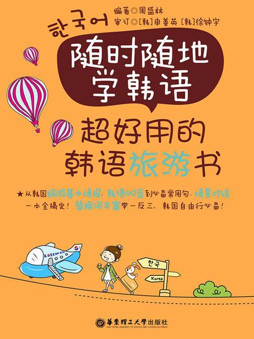 随时随地学韩语:超好用的韩语旅游书