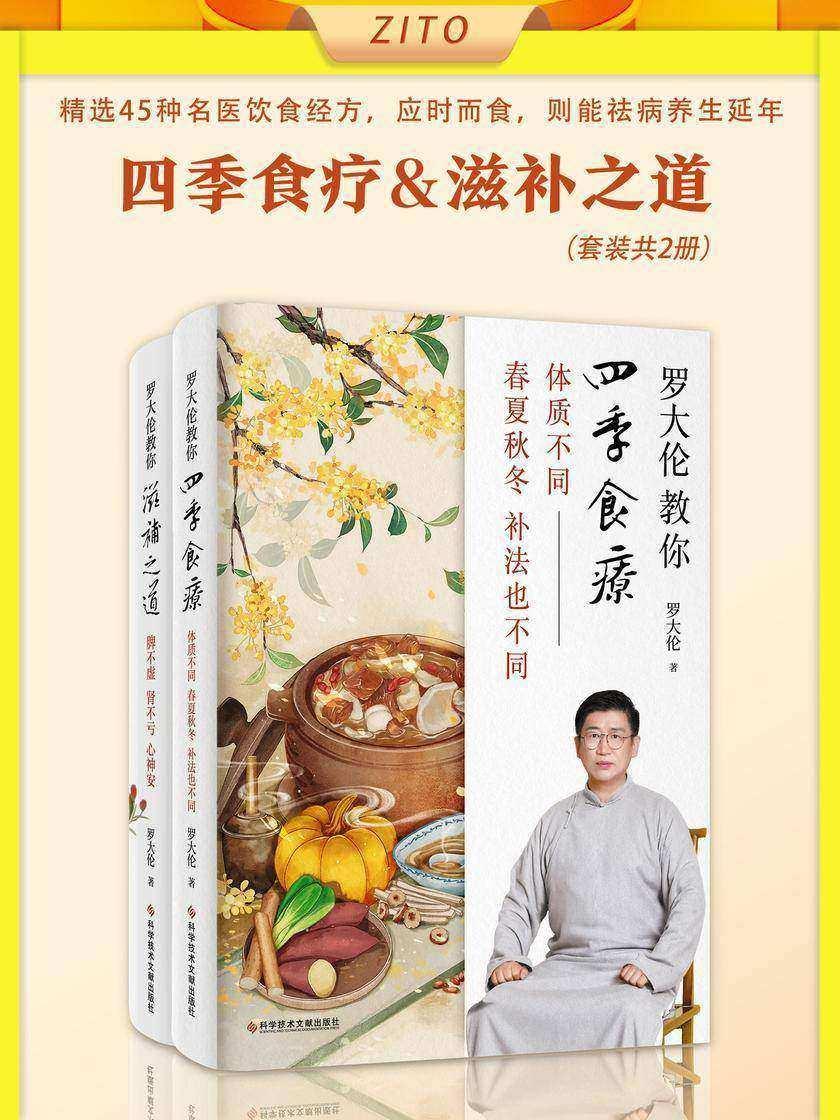 罗大伦教你四季食疗、滋补之道(套装2册)精选45种名医饮食经方,应时而食,则能祛病养生延年