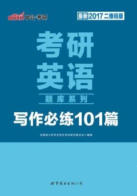中公版·2017考研英语题库系列:写作必练101篇(二维码版)