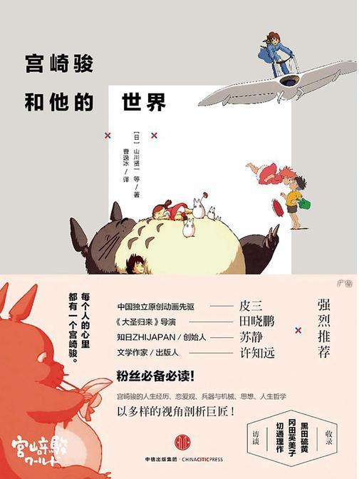 宫崎骏和他的世界