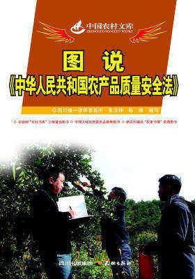 图说《中华人民共和国农产品质量安全法》