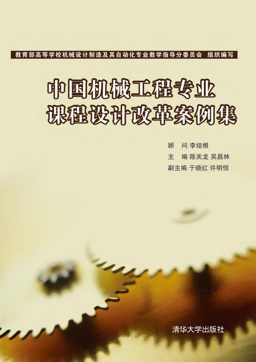 中国机械工程专业课程设计改革案例集