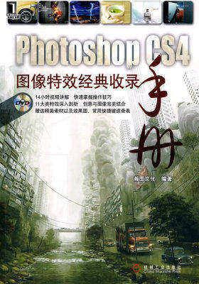 Photoshop CS4图像特效经典收录手册(光盘内容另行下载,地址见书封底)(仅适用PC阅读)
