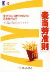 麦当劳准则(试读本)