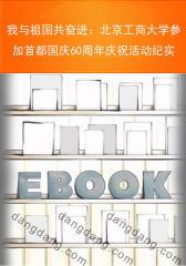 我与祖国共奋进:北京工商大学参加首都国庆60周年庆祝活动纪实