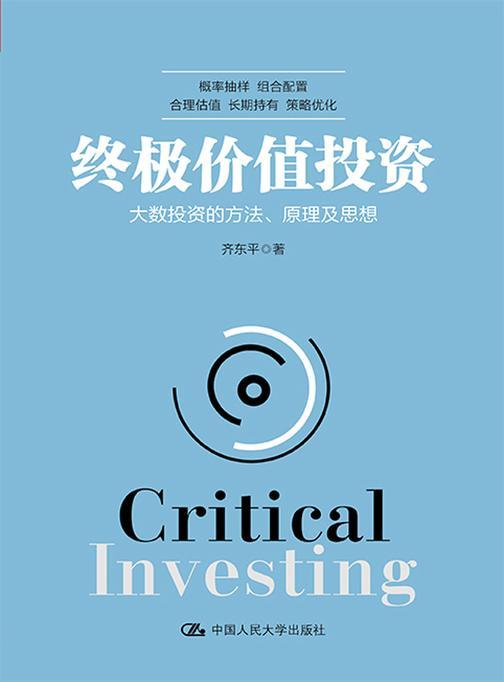 终极价值投资——大数投资的方法、原理及思想