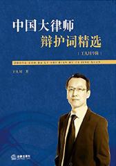 中国大律师辩护词精选·王九川专辑