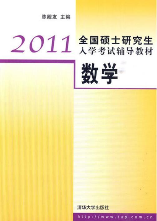 2011全国硕士研究生入学考试辅导教材——数学