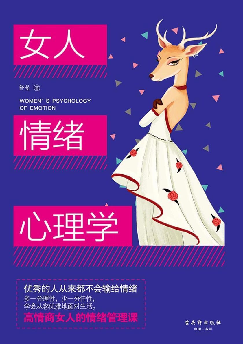 女人情绪心理学