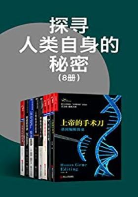 探寻人类自身的秘密(8册)