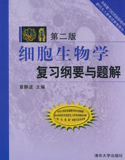 细胞生物学复习纲要与题解(第2版)
