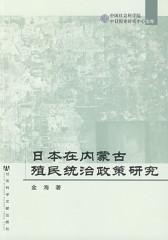 日本在内蒙古殖民统治政策研究
