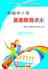 新版中小学禁毒教育读本.小学高年级