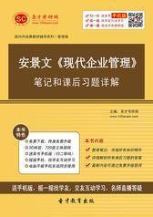 安景文《现代企业管理》笔记和课后习题详解