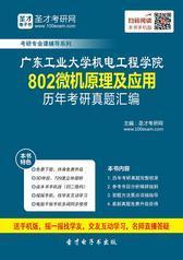 广东工业大学机电工程学院802微机原理及应用历年考研真题汇编