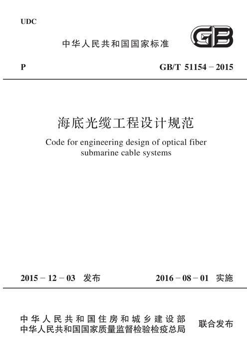 GB/T 51365-2019 网络工程验收标准