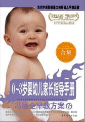 冯德全早教方案6:0-3岁婴幼儿家长指导手册