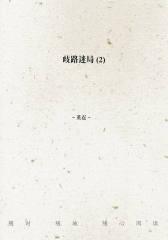 歧路迷局(2)