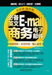 分好类 随手用 必备英文E-mail商务电子邮件
