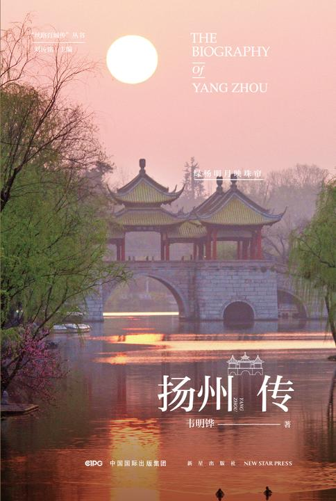 扬州传:绿杨明月映珠帘