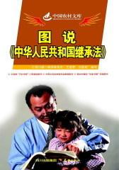 图说《中华人民共和国继承法》