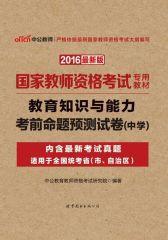 中公版·2016国家教师资格考试专用教材:教育知识与能力考前命题预测试卷·中学