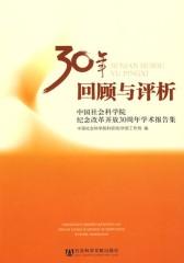 30年回顾与评析:中国社会科学院纪念改革开放30周年学术报告集