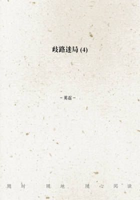 歧路迷局(4)