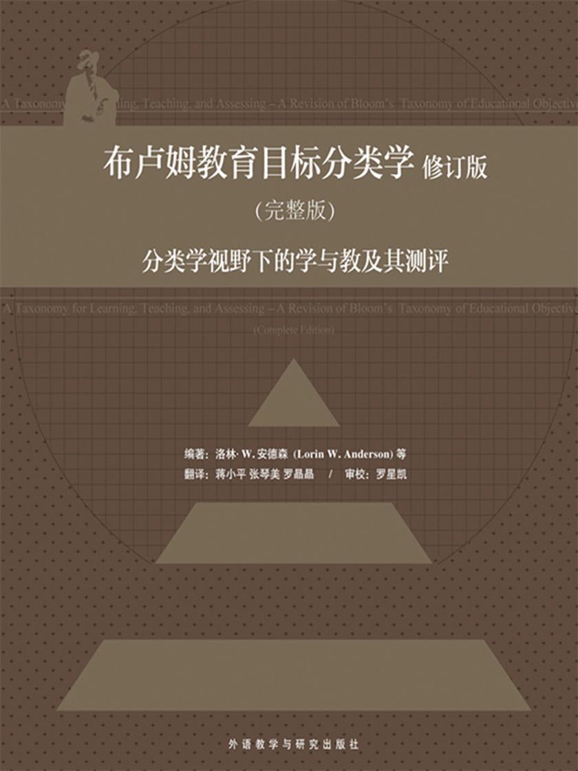布卢姆教育目标分类学(修订版)